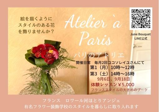 パリのアトリエ~フランススタイルのお花